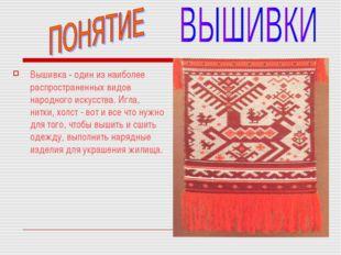 Вышивка - один из наиболее распространенных видов народного искусства. Игла,