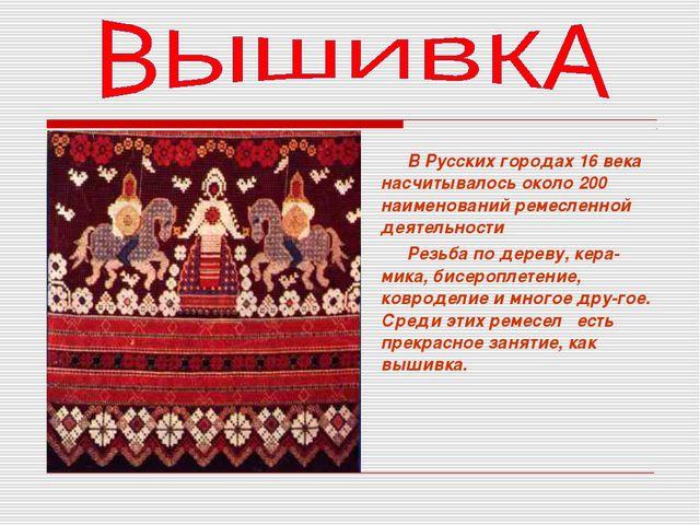 В Русских городах 16 века насчитывалось около 200 наименований ремесленной де...