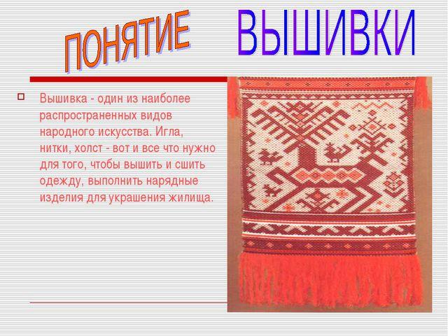 Вышивка - один из наиболее распространенных видов народного искусства. Игла,...