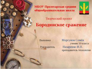 Выполнил Моргунов Семён ученик 10 класса Руководитель Назаренко И.П. преподав