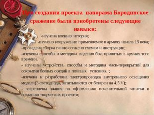 При создании проекта панорама Бородинское сражение были приобретены следующие