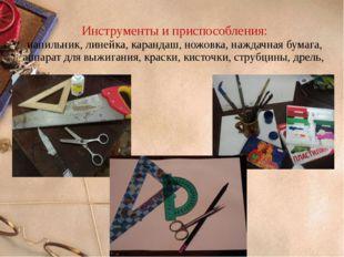 Инструменты и приспособления: напильник, линейка, карандаш, ножовка, наждачна