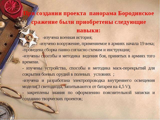 При создании проекта панорама Бородинское сражение были приобретены следующие...