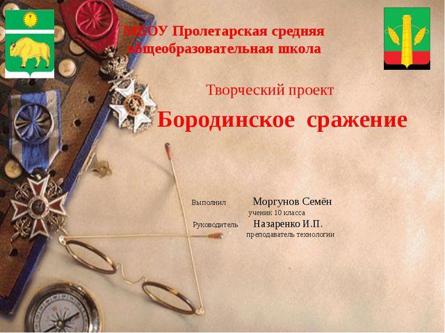 Выполнил Моргунов Семён ученик 10 класса Руководитель Назаренко И.П. преподав...