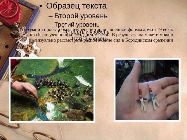 При создании проекта была изучена история военной формы армий 19 века, что б...