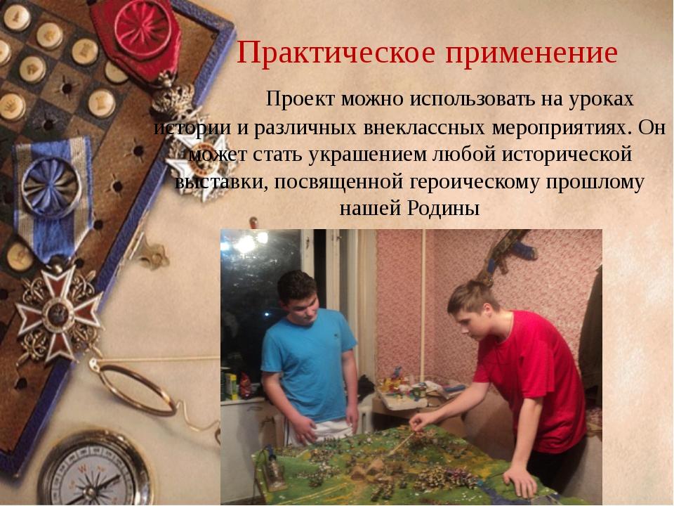 Практическое применение Проект можно использовать на уроках истории и различн...