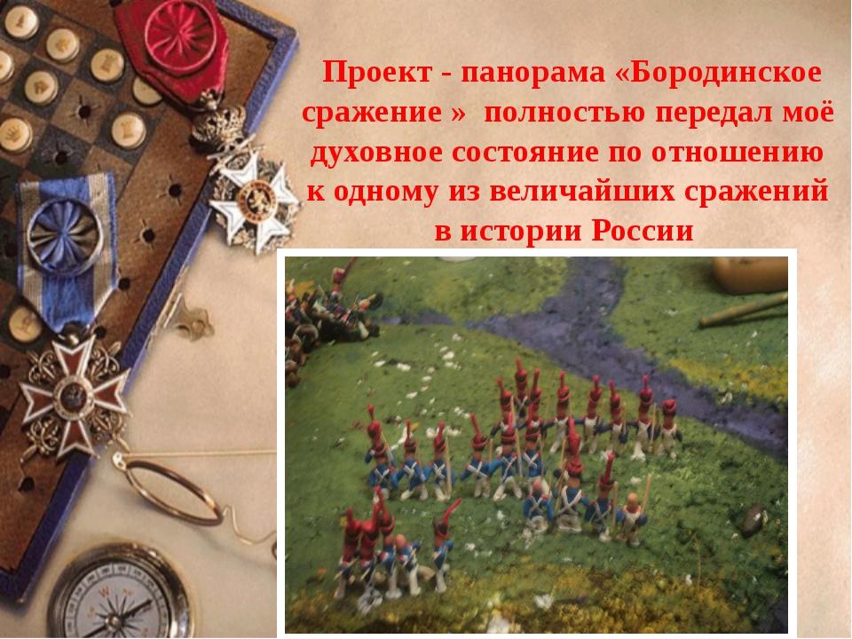 Проект - панорама «Бородинское сражение » полностью передал моё духовное сос...