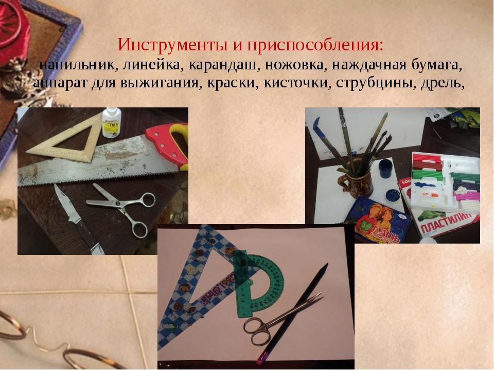 Инструменты и приспособления: напильник, линейка, карандаш, ножовка, наждачна...