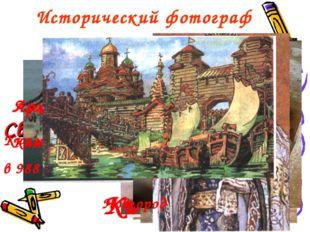 Исторический фотограф Рюрик Святослав Киев Князь Владимир в 988 г. Александр