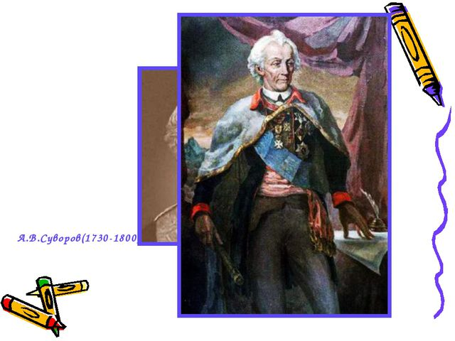 А.В.Суворов(1730-1800)