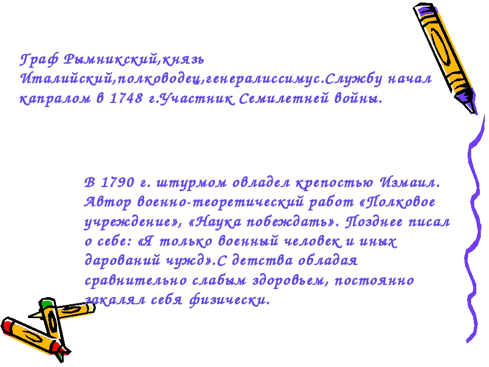 Граф Рымникский,князь Италийский,полководец,генералиссимус.Службу начал капра...