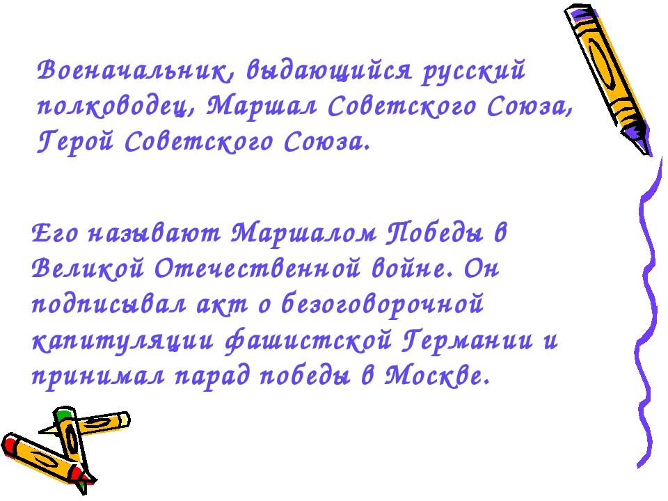 Военачальник, выдающийся русский полководец, Маршал Советского Союза, Герой С...