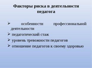 Факторы риска в деятельности педагога особенности профессиональной деятельнос