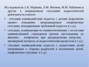 Исследователи А.К. Маркова, Л.М. Митина, М.М. Рыбакова и другие к напряженным