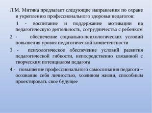Л.М. Митина предлагает следующие направления по охране и укреплению профессио