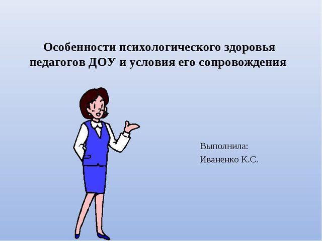 Особенности психологического здоровья педагогов ДОУ и условия его сопровожден...