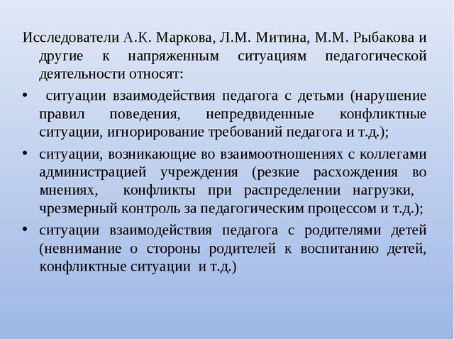 Исследователи А.К. Маркова, Л.М. Митина, М.М. Рыбакова и другие к напряженным...