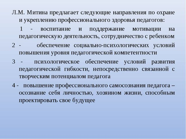 Л.М. Митина предлагает следующие направления по охране и укреплению профессио...