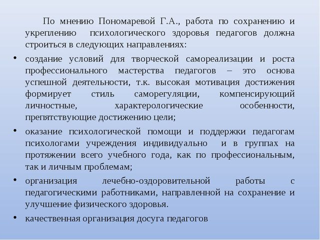 По мнению Пономаревой Г.А., работа по сохранению и укреплению психологическо...