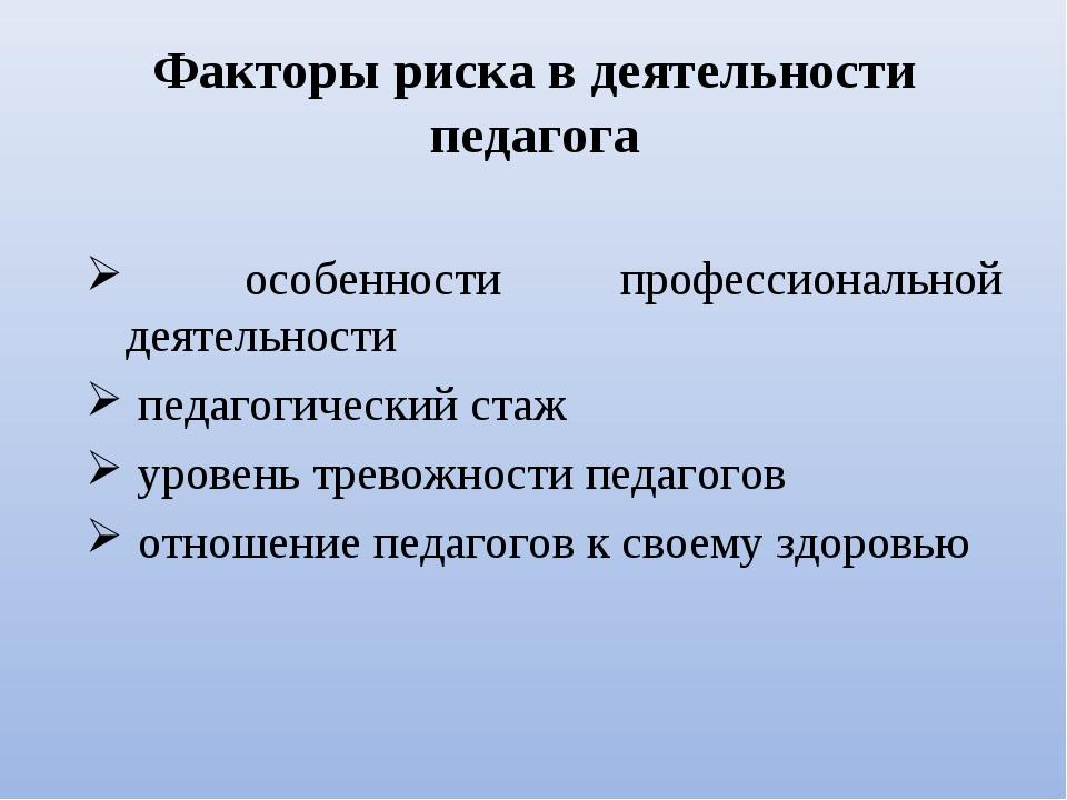 Факторы риска в деятельности педагога особенности профессиональной деятельнос...