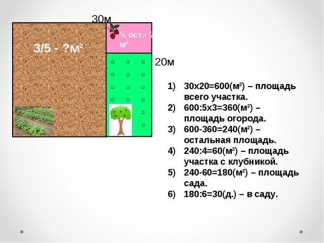 30х20=600(м²) – площадь всего участка. 600:5х3=360(м²) – площадь огорода. 600...
