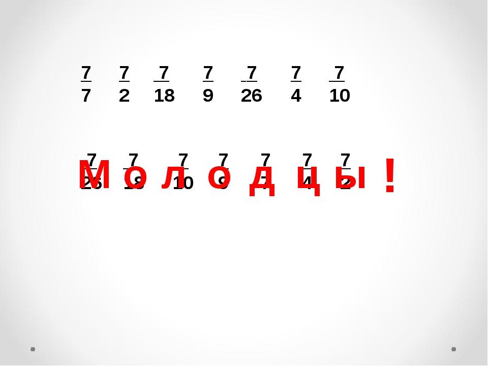 7 7 7 26 7 9 7 18 7 2 7 10 7 4 7 7 7 26 7 9 7 18 7 2 7 10 7 4 М о о л д ы ц !
