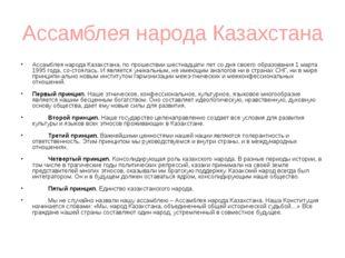 Ассамблея народа Казахстана Ассамблея народа Казахстана, по прошествии шестна