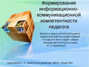 Формирование информационно-коммуникационной компетентности педагога Можно и