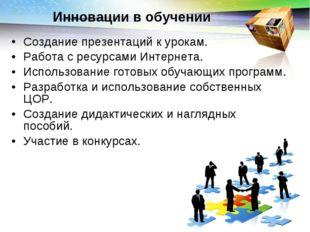 Создание презентаций к урокам. Работа с ресурсами Интернета. Использование го