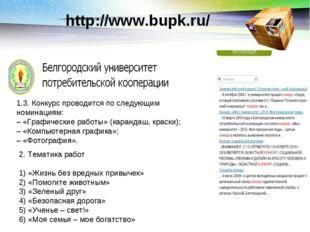 http://www.bupk.ru/ 1.3. Конкурс проводится по следующим номинациям: – «Графи