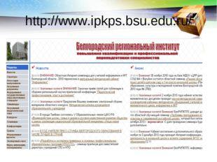 http://www.ipkps.bsu.edu.ru/