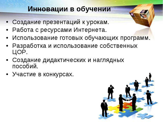 Создание презентаций к урокам. Работа с ресурсами Интернета. Использование го...