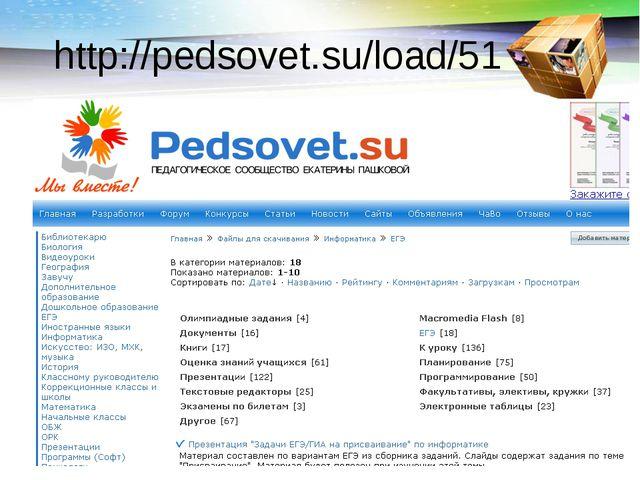 http://pedsovet.su/load/51