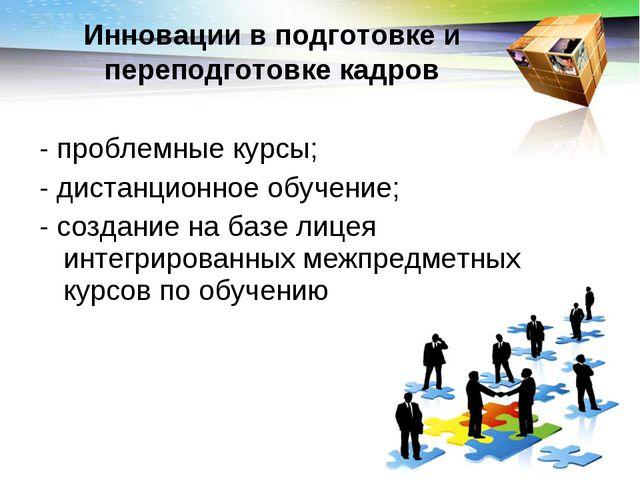 - проблемные курсы; - дистанционное обучение; - создание на базе лицея интегр...
