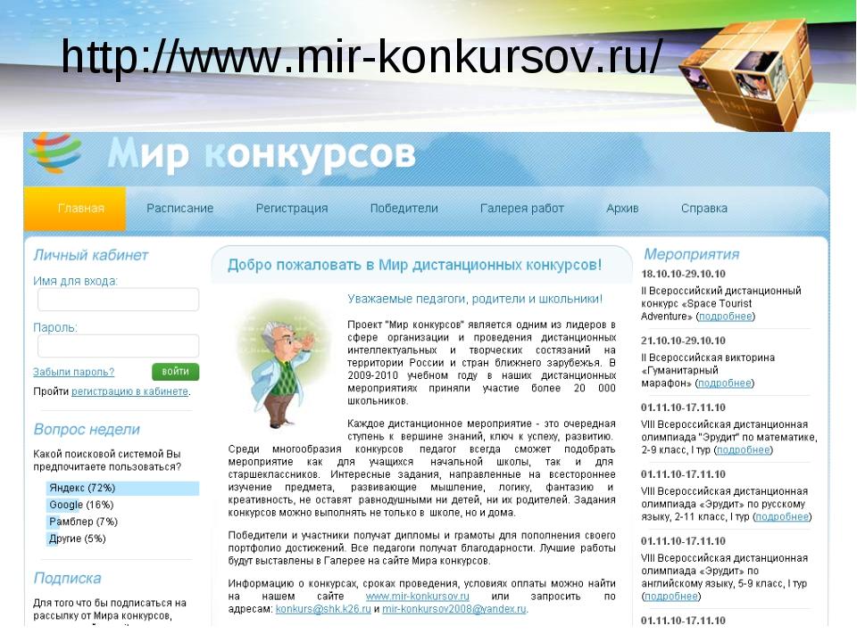http://www.mir-konkursov.ru/