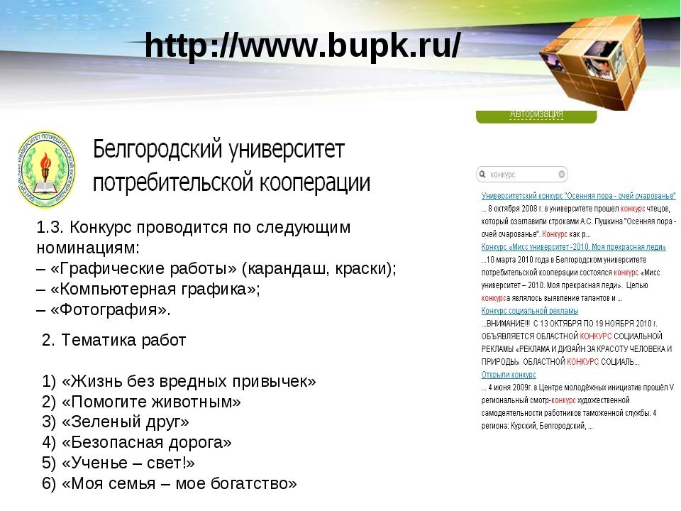 http://www.bupk.ru/ 1.3. Конкурс проводится по следующим номинациям: – «Графи...