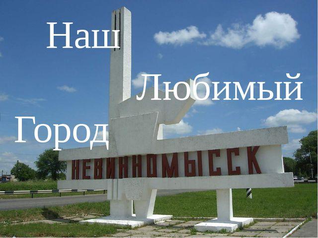 Любимый Город Наш