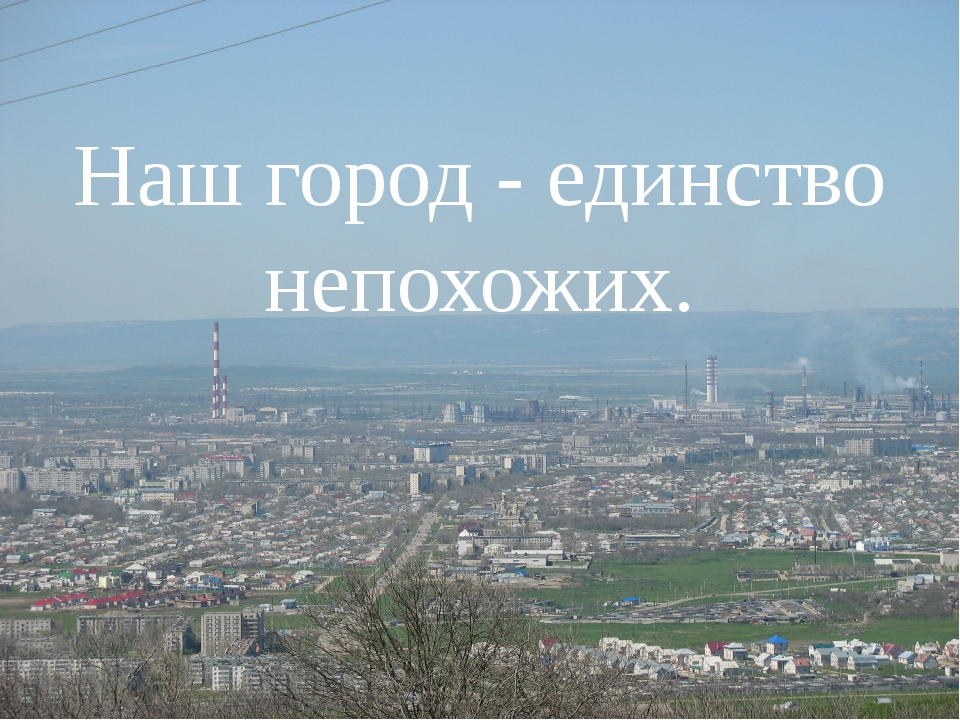 Наш город - единство непохожих.