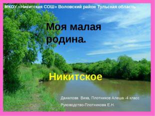 Моя малая родина. Никитское Данилова Вика, Плотников Алеша -4 класс Руководст