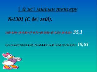 Үй жұмысын тексеру №1301 (С деңгейі). (9-0,9)+(8-0,8)+(7-0,7)+(6-0,6)+(5-0,5)