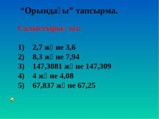 """""""Орындағы"""" тапсырма. Салыстырыңыз: 1) 2,7 және 3,6 2) 8,3 және 7,94 3) 147,30"""
