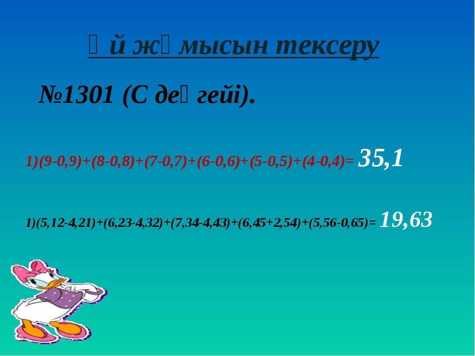 Үй жұмысын тексеру №1301 (С деңгейі). (9-0,9)+(8-0,8)+(7-0,7)+(6-0,6)+(5-0,5)...
