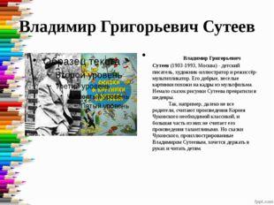 Владимир Григорьевич Сутеев Владимир Григорьевич Сутеев(1903-199