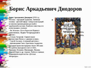 Борис Аркадьевич Диодоров Борис Аркадьевич Диодоров(1934 г.р., Москва) - нар