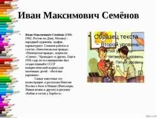 Иван Максимович Семёнов Иван Максимович Семёнов(1906-1982, Ростов-на-Дону, М