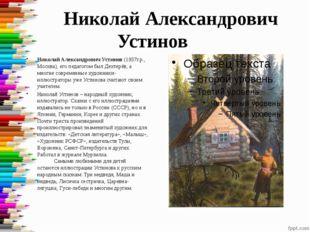 Николай Александрович Устинов Николай Александрович Устинов(1937г.р.,