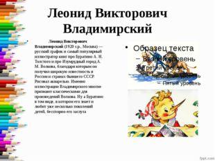 Леонид Викторович Владимирский Леонид Викторович Владимирский(19