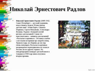 Николай Эрнестович Радлов Николай Эрнестович Радлов(1889-1942, Санкт-Петербу