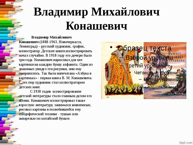 Владимир Михайлович Конашевич Владимир Михайлович Конашевич(1888...