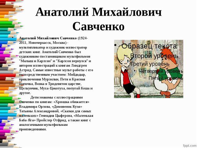 Анатолий Михайлович Савченко Анатолий Михайлович Савченко(1924-2011, Новочер...